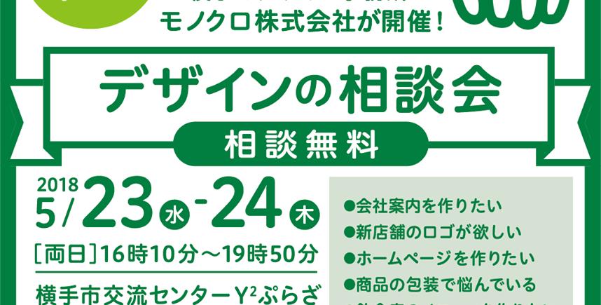 デザインに関する無料相談会のお知らせvol.2!!